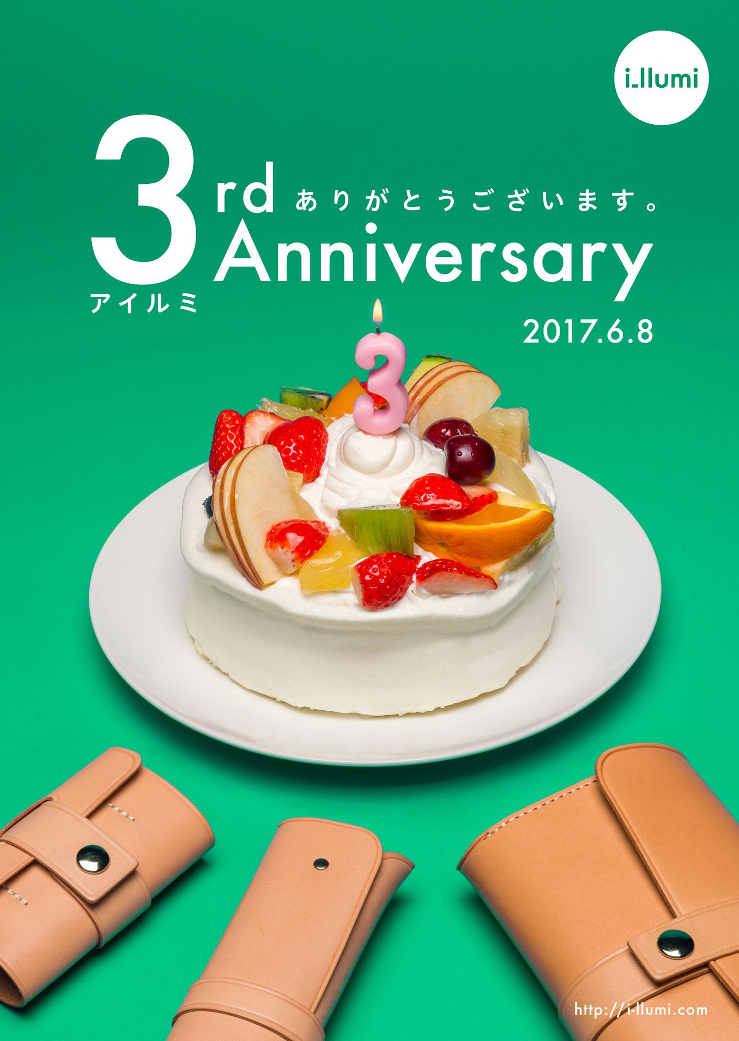i_llumi-3周年記念